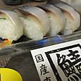 うま鯖棒寿司