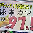豚串カツ1本