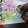 巻き寿司の細巻き