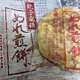 鉄道会社のぬれ煎餅