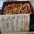松山鶏のひつまぶし風セット