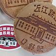 近江鉄道日野駅の煎餅