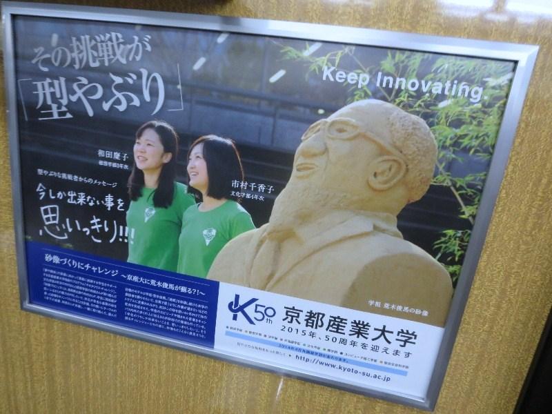 学祖・荒木俊馬さんの砂像: 洋洋...
