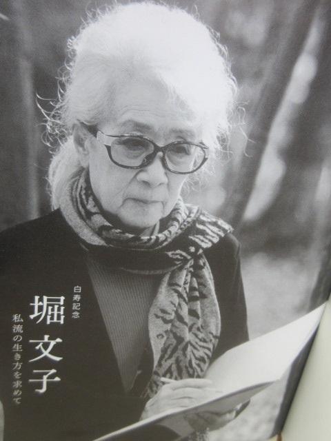 堀文子の画像 p1_29